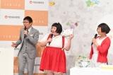『石屋製菓×吉本興業 新プロジェクト 記者発表』に出席した(左から)浅越ゴエ、酒井藍、すっちー