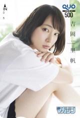 『週刊少年マガジン』41号の表紙を飾った吉岡里帆