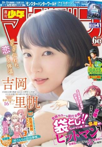 『週刊少年マガジン』41号表紙