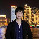 三浦祐太朗、母カバーが中国で反響