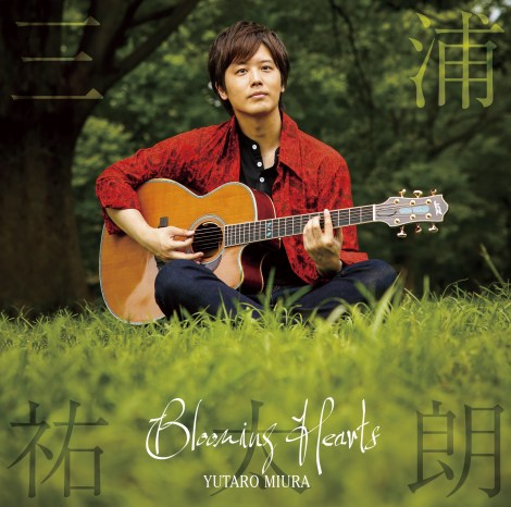 オリジナル曲4曲、山口百恵カバー4曲の計8曲で構成したニューアルバム『Blooming Hearts』(10月2日発売)