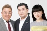 『サンドウィッチマン&芦田愛菜の博士ちゃん』テレビ朝日系では10月スタート