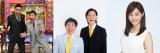 テレビ朝日の新番組『爆笑問題のシンパイ賞!!』(10月4日スタート)で爆笑問題(左)と霜降り明星(中央)が初タッグ。新井恵理那(右)も出演