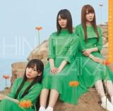 日向坂46 3rdシングル「こんなに好きになっちゃっていいの?」初回仕様限定盤TYPE-A(10月2日発売)