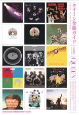 『クイーン全曲ガイド』表紙