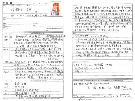 桜 稲垣早希による「エヴァ歴書」
