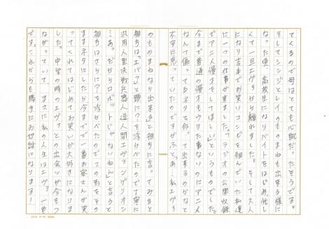 桜 稲垣早希による直筆作文(2)