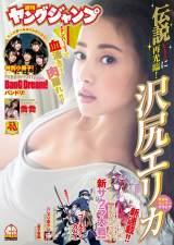 『週刊ヤングジャンプ』41号表紙