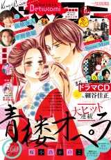 King & Princeの高橋海人の漫画が掲載されている少女漫画誌『ベツコミ』10月号 (C)小学館