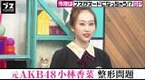 AbemaTV『おぎやはぎのブステレビ』に出演した元AKB48小林香菜(C)AbemaTV