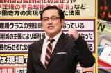 13日放送のバラエティー番組『全力!脱力タイムズ』の模様(C)フジテレビ