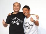 資本業務提携に関する記者会見に出席した(左から)孫正義氏、前澤友作氏 (C)ORICON NewS inc.