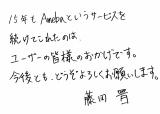 藤田晋・代表取締役社長の直筆コメント