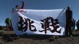 約束どおり、キリマンジャロ山頂で「挑戦』旗を掲げる岩本アナ(C)ABCテレビ