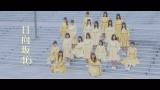 日向坂46の3rdシングル「こんなに好きになっちゃっていいの?」収録の共通カップリング曲「ホントの時間」のMVより
