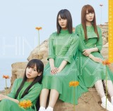 日向坂46の3rdシングル「こんなに好きになっちゃっていいの?」TYPE A ジャケット
