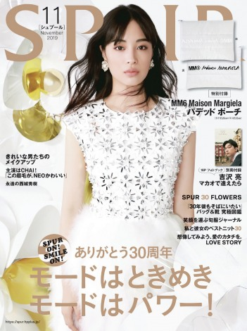 『SPUR』11月号表紙(C)SPUR11月号/集英社