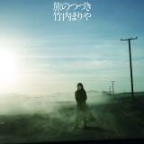 ジャケットが公開された竹内まりやのニューシングル「旅のつづき」(10月9日発売)