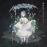 東京ドームでのワンマンライブ開催が決定したまふまふのアルバム『神楽色アーティファクト』(初回生産限定盤A・CD+DVD) ジャケット写真