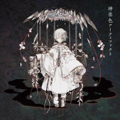 東京ドームでのワンマンライブ開催が決定したまふまふのアルバム『神楽色アーティファクト』(初回生産限定盤B・CD+DVD) ジャケット写真