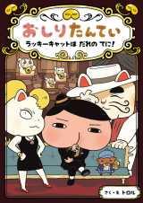 『おしりたんてい ラッキーキャットは だれの てに!』 (ポプラ社/8月22日発売)が、9/16付週間BOOKランキング1位を獲得