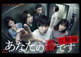 『あなたの番です-反撃編-』ポスタービジュアル(C)日本テレビ