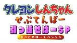 オール新作5本立て(C)臼井儀人/双葉社・シンエイ・テレビ朝日・ADK
