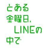 LINE のトークルームの中だけで展開する画期的なワンシチュエーションドラマ『とある金曜日、LINEの中で』TOKYO MXで9月13日放送