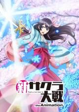 テレビアニメ『新サクラ大戦 the Animation』のティザービジュアル(C)SEGA/SAKURA PROJECT