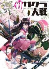 ゲーム『新サクラ大戦』のパッケージ(C)SEGA/SAKURA PROJECT