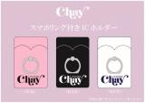 chay3rdアルバム『Lavender』(11月13日発売)初回限定盤に封入される、chayオリジナルスマホリング付きICホルダー