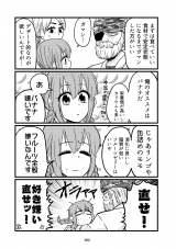 『腸よ鼻よ』のコミックス第1巻