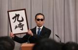 タモリによる新放送時間PR映像より。掲げた墨書は「令和」ではなく「九時」(C)テレビ朝日