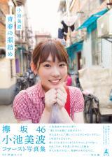 欅坂46の小池美波1st写真集『青春の瓶詰め』通常版表紙