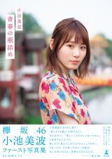 欅坂46の小池美波1st写真集『青春の瓶詰め』限定版表紙