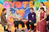 中居正広&笑福亭鶴瓶がMCを務める『ザ!世界仰天ニュース』2時間スペシャルに平野紫耀が出演 (C)日本テレビ