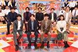 23日放送の特別番組『V6の愛なんだ2019』 (C)TBS