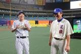 『とんねるずのスポーツ王は俺だ?』「リアル野球BAN」で石橋率いるチーム石橋と松井秀喜率いるチーム松井がナゴヤドームで激突(C)テレビ朝日