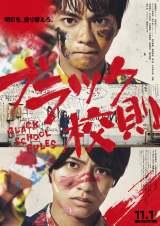 11月1日公開の映画『ブラック校則』ポスタービジュアル&主題歌が解禁(C)日本テレビ/ジェイ・ストーム