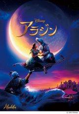 ディズニー映画『アラジン』9月25日より先行デジタル配信開始、10月9日にMovieNEX(4200円+税)と4K UHD MovieNEX(6000円+税)で発売(C)2019 Disney