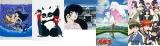 『全るーみっくアニメ大投票』。NHK・BSプレミアムで11月16日放送決定。投票開始 『うる星やつら』『めぞん一刻』(C)高橋留美子/小学館 『らんま1/2』(C)高橋留美子/小学館・ポニーキャニオン 『犬夜叉』(C)高橋留美子/小学館・読売テレビ・サンライズ 2000 『境界のRINNE』(C)高橋留美子・小学館/NHK・NEP・ShoPro