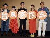 映画『台風家族』の舞台あいさつに出席した(左から)市井昌秀監督、甲田まひる、草なぎ剛、MEGUMI、藤竜也 (C)ORICON NewS inc.