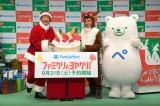 『ファミリーマート ファミクリをヨヤクリ!』クリスマスイベントに登壇した(左から)香取慎吾、澤田貴司、ファミッペ