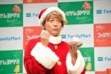 『ファミリーマート ファミクリをヨヤクリ!』クリスマスイベントに登壇した香取慎吾