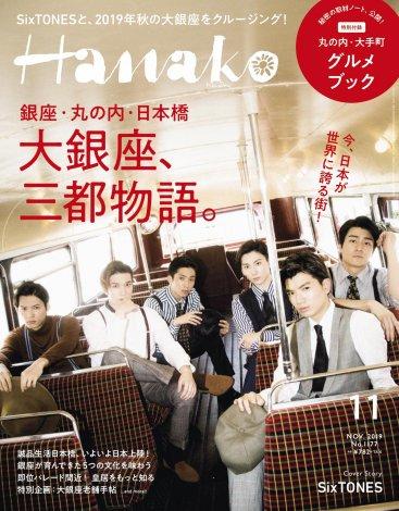Hanako11月号で表紙を飾るSixTONES(C)マガジンハウス