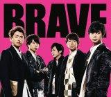 嵐のシングル「BRAVE」が自身初の合算1位