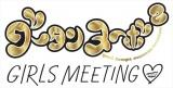 カンテレ・フジテレビ系『グータンヌーボ2 Girls Meeting』11月15日、都内で開催決定