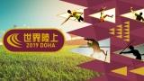 『世界陸上ドーハ』動画配信サービス「Paravi」でフィールド競技の決勝をLIVE配信&見逃し配信(C)TBS