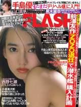 『FLASH』9月17日発売号表紙(C)光文社/週刊FLASH