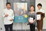 (左から)是枝裕和監督、宮本信子、宮崎あおい(C)2019 3B-分福-MI MOVIES-FRANCE 3 CINEMA